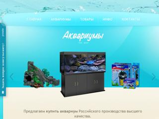 Интернет-магазин Aquariumbest.Ru: аквариумы на заказ. Спешите к нам!